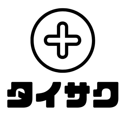 タイサク編集部